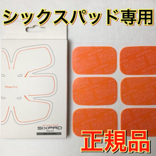 シックスパッド(SIXPAD)のシックスパッド ジェルシート 正規品 アブズフィット専用 純正品(トレーニング用品)