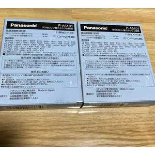 パナソニック(Panasonic)の【2箱・訳アリ】パナソニック カルシウム製剤 整水器・浄水器用 P-A5101(浄水機)