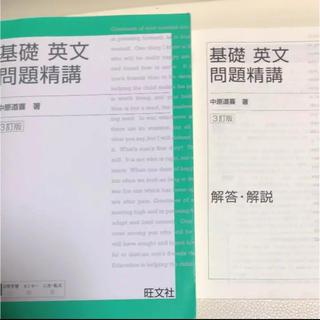オウブンシャ(旺文社)の基礎英文問題精講(語学/参考書)
