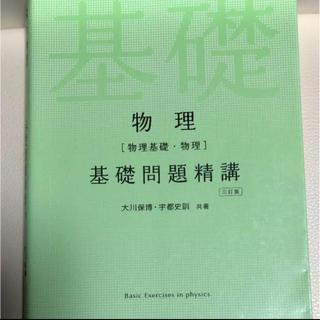オウブンシャ(旺文社)の物理 基礎問題精講(語学/参考書)