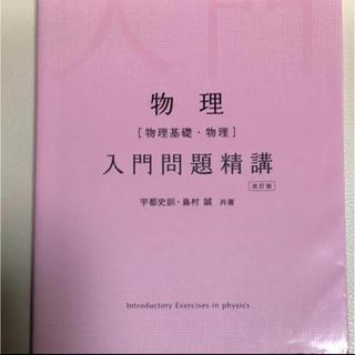 オウブンシャ(旺文社)の物理 入門問題精講(語学/参考書)