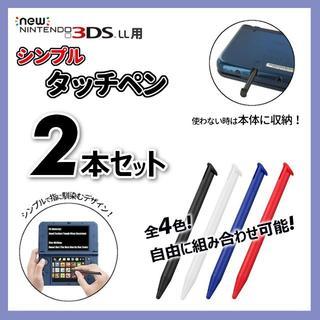 ニンテンドー3DS(ニンテンドー3DS)の2本セット◆本体収納可能!New3DSLL専用 タッチペン◆新品(その他)