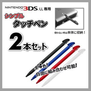ニンテンドー3DS(ニンテンドー3DS)の2本セット◆本体収納可能!ニンテンドー 3DSLL 専用 タッチペン◆新品(その他)