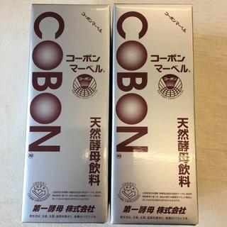 天然酵母飲料 コーボンマーベル 2本 新品(ダイエット食品)