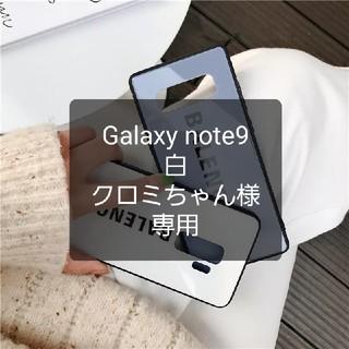 クロミちゃん様専用 Galaxy note9 白(Androidケース)