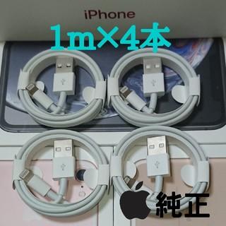 iPhone - iPhone 純正 ライトニングケーブル 4本 迅速対応
