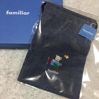 ファミリア(familiar)のfamiliar ファミリア 巾着 給食袋 新品未使用(ランチボックス巾着)