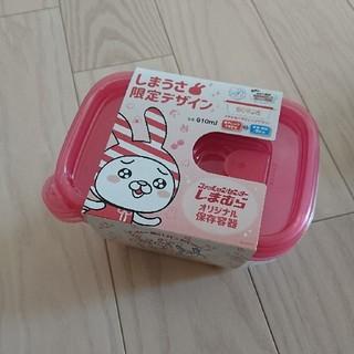 シマムラ(しまむら)のしまうさ  限定デザイン 保存容器(容器)