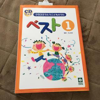 CDブック  クラスでうたうこどものうた ベスト①(童謡/子どもの歌)