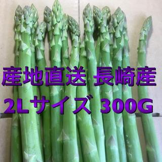 長崎産アスパラガス 2Lサイズ 300G(野菜)