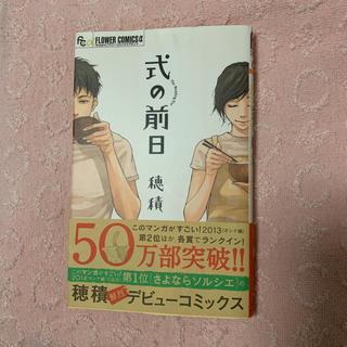 ショウガクカン(小学館)の式の前日 フラワーコミックスアルファ(女性漫画)