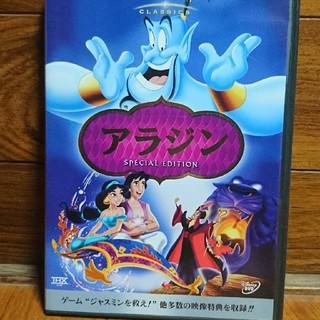 ディズニー(Disney)のアラジン スペシャル・エディション DVD〈2枚組〉 アラジン役羽賀研二さん(アニメ)