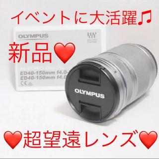 オリンパス(OLYMPUS)の❤️新品❤️オリンパス 望遠レンズ 40-150mm F4.0-5.6 R❤️(レンズ(ズーム))