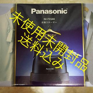 パナソニックアイロンスチーマーNI-FS540未使用、未開封❗️(アイロン)