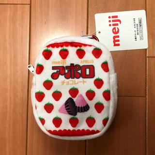 メイジ(明治)のお菓子ポーチ カラビナ付き アポロ 専用品(ポーチ)