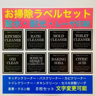 黒お掃除8枚セット❁耐水ラベルシール324DH(その他)