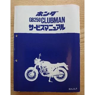 ホンダ(ホンダ)のホンダ CLUBMAN サービスマニュアル(カタログ/マニュアル)