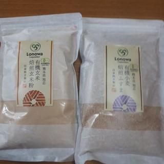 有機焙煎玄米粉 有機小麦粉2袋まとめ売り