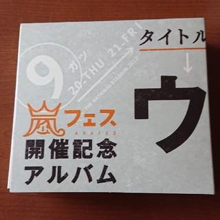 嵐 - ウラ嵐マニアです。嵐フェス開催記念アルバム