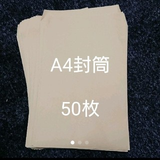 A4封筒 角2号 クラフト 50枚(ラッピング/包装)