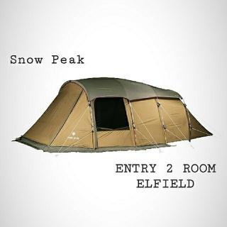 スノーピーク(Snow Peak)の最安 エントリー2ルーム エルフィールド 新品 未使用 Snow Peak(テント/タープ)