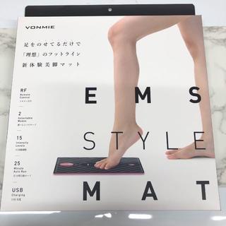 未使用♡ ボミー EMSスタイルマット 加藤ひなた ダイエット 美脚(エクササイズ用品)