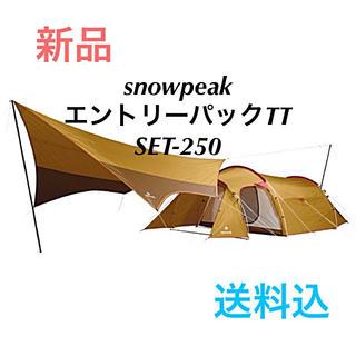 スノーピーク(Snow Peak)の新品 エントリーパックTT スノーピーク SET-250 ヴォールト & タープ(テント/タープ)