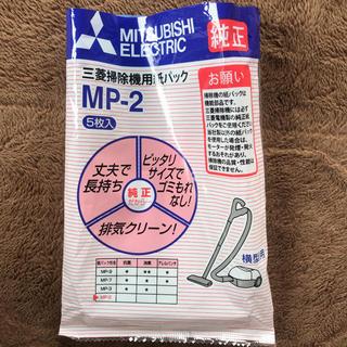 ミツビシデンキ(三菱電機)の三菱掃除機用紙パック(掃除機)