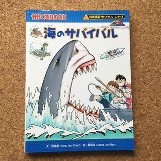 アサヒシンブンシュッパン(朝日新聞出版)のかがくるBOOK海のサバイバル(絵本/児童書)