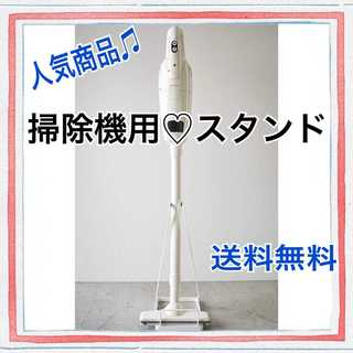 【人気商品!】送料無料 スティッククリーナースタンド(掃除機)