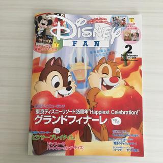 ディズニー(Disney)のディズニーファン 2月号(その他)