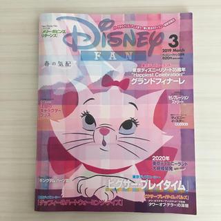 ディズニー(Disney)のディズニーファン 3月号(その他)