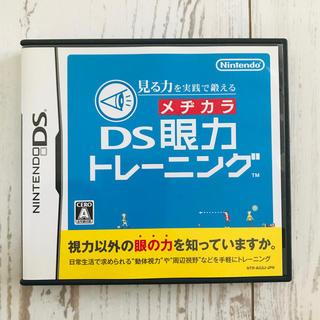 ニンテンドーDS(ニンテンドーDS)のニンテンドーDS 眼力トレーニング(携帯用ゲームソフト)