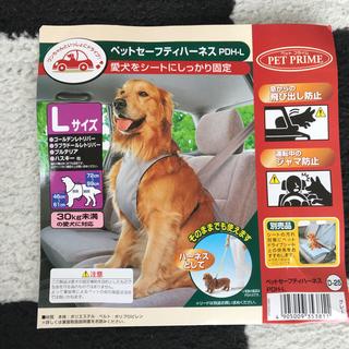 アイリスオーヤマ(アイリスオーヤマ)の犬用 シートベルト ハーネス 大型犬(犬)