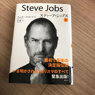 アップル(Apple)のスティーブ・ジョブズ(ビジネス/経済)