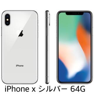アップル(Apple)のiPhone x シルバー 新品未使用(スマートフォン本体)