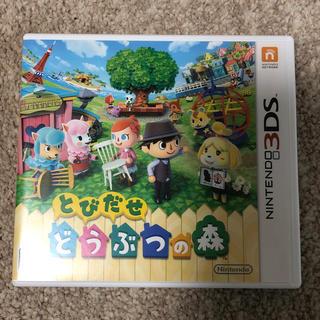 ニンテンドー3DS(ニンテンドー3DS)の【中古】どうぶつの森 3DSソフト(携帯用ゲームソフト)