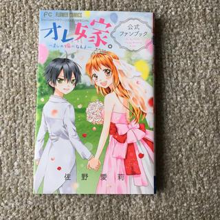 ショウガクカン(小学館)のオレ嫁 公式 ファンブック(少女漫画)