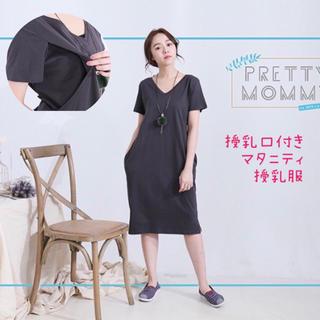 バックシャン♡シンプル 授乳服 マタニティ ワンピース(マタニティワンピース)