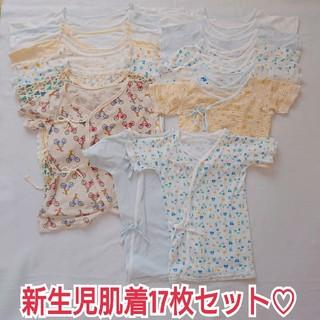 ニシマツヤ(西松屋)の新生児肌着17枚セット♡(肌着/下着)