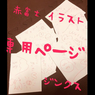 3番 赤富士 専用ページ(絵画/タペストリー)