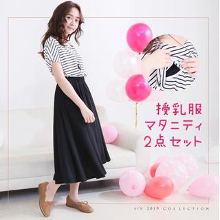 リラックスだけどおしゃれ♡授乳服 マタニティ コットン 2点セット ゆったり(マタニティワンピース)