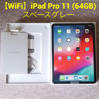 Apple - 【WiFi】iPad Pro 11 (64GB) スペースグレー