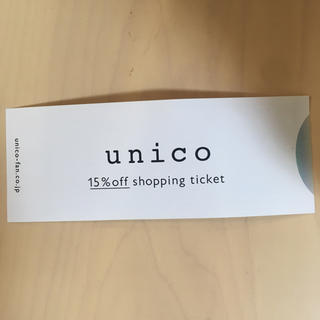 ウニコ(unico)のunico 15%off 券(ショッピング)