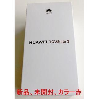 新品未使用 HUAWEI nova lite 3 コーラルレッド SIMフリー (スマートフォン本体)