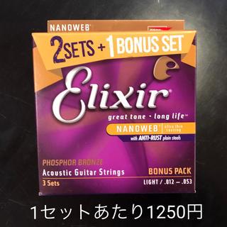 ELIXIR 16545 ギター弦【2セット+1ボーナスセット】(3set)(アコースティックギター)