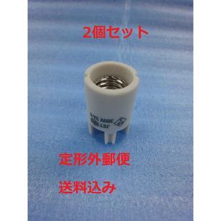 ドッチャン様専用 定形外送料込 磁器ソケット青山電陶 口金E17 E17-04(その他)