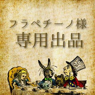 フラペチーノ様☆専用(カード/レター/ラッピング)