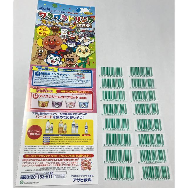 アサヒ(アサヒ)の三ツ矢サイダー バーコード16枚+応募ハガキ1枚 チケットのチケット その他(その他)の商品写真
