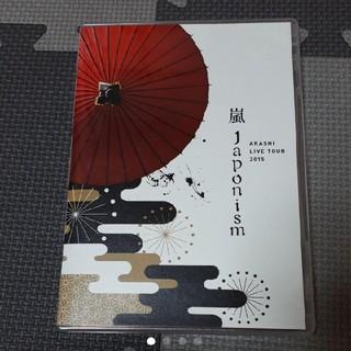 嵐 - 嵐 DVD ジャポニズム ライブ japonism